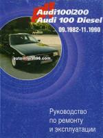 Audi 100 / Audi 200 (Ауди 100 / Ауди 200). Руководство по ремонту, инструкция по эксплуатации. Модели с 1982 по 1990 год выпуска, оборудованные бензиновыми и дизельными двигателями
