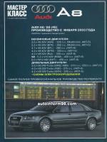 Audi А8 (Ауди А8). Руководство по ремонту, инструкция по эксплуатации. Модели с 2003 года выпуска, оборудованные бензиновыми и дизельными двигателями