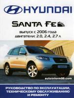 Hyundai Santa Fe (Хюндай Санта Фе). Руководство по ремонту, инструкция по эксплуатации. Модели с 2006 года выпуска, оборудованные бензиновыми двигателями