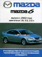 Mazda 6 (Мазда 6). Руководство по ремонту, инструкция по эксплуатации. Модели с 2002 по 2005 год выпуска, оборудованные бензиновыми двигателями