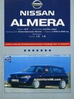 Nissan Almera (Ниссан Альмера). Руководство по ремонту, инструкция по эксплуатации. Модели с 2000 по 2006 год выпуска, оборудованные бензиновыми двигателями