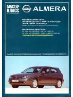 Nissan Almera (Ниссан Альмера). Руководство по ремонту, инструкция по эксплуатации. Модели с 2001 по 2005 год выпуска, оборудованные бензиновыми двигателями