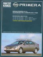 Nissan Primera (Ниссан Примера). Инструкция по ремонту, инструкция по эксплуатации. Модели с 2001 года выпуска, оборудованные бензиновыми двигателями