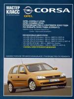 Opel Corsa С / Combo (Опель Корса С / Комбо). Руководство по ремонту, инструкция по эксплуатации. Модели с 2000 по 2006 год выпуска, оборудованные бензиновыми двигателями
