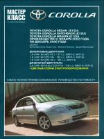 Toyota Corolla (Тойота Королла). Руководство по ремонту, инструкция по эксплуатации. Модели с 2000 по 2006 год выпуска, оборудованные бензиновыми и дизельными двигателями