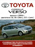 Toyota Corolla Verso (Тойота Королла Версо). Руководство по ремонту, инструкция по эксплуатации. Модели с 2004 года выпуска, оборудованные бензиновыми и дизельными двигателями