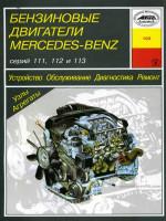 Бензиновые двигатели Mercedes-Benz (Мерседес) серии 111 / 112 / 113. Устройство, руководство по ремонту, техническое обслуживание, диагностика
