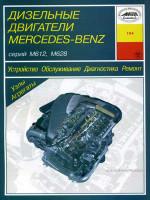 Дизельные двигатели Mercedes-Benz (Мерседес) серии 612 / 628. Устройство, руководство по ремонту, техническое обслуживание, диагностика
