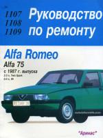 Alfa Romeo 75 (Альфа Ромео 75). Руководство по ремонту. Модели с 1987 года выпуска, оборудованные бензиновыми двигателями