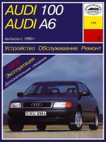Audi 100 / Audi A6 (Ауди 100 / Ауди А6). Руководство по ремонту, инструкция по эксплуатации. Модели с 1990 года выпуска, оборудованные бензиновыми и дизельными двигателями