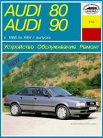 Audi 80 / Audi 90 (Ауди 80 / Ауди 90). Руководство по ремонту. Модели с 1986 по 1991 год выпуска, оборудованные бензиновыми и дизельными двигателями