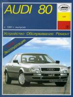 Audi 80 (Ауди 80). Руководство по ремонту, инструкция по эксплуатации. Модели с 1991 по 1996 год выпуска, оборудованные бензиновыми и дизельными двигателями