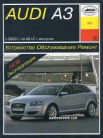 Audi A3 (Ауди А3). Руководство по ремонту, инструкция по эксплуатации. Модели с 2003 по 2012 год выпуска, оборудованные бензиновыми двигателями.