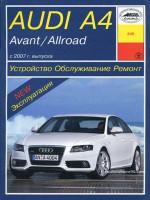 Audi A4 / Avant / Allroad (Ауди А4/Авант/Оллроад). Руководство по ремонту, инструкция по эксплуатации. Модели с 2007 года выпуска, оборудованные бензиновыми и дизельными двигателями.