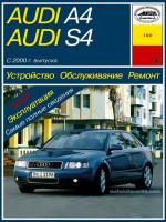 Audi А4 / Audi S4 (Ауди А4 / Ауди С4). Руководство по ремонту, инструкция по эксплуатации. Модели с 2000 год выпуска, оборудованные бензиновыми и дизельными двигателями