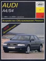Audi А4 / Audi S4 (Ауди А4 / Ауди С4). Руководство по ремонту, инструкция по эксплуатации. Модели с 1994 по 2000 год выпуска, оборудованные бензиновыми и дизельными двигателями