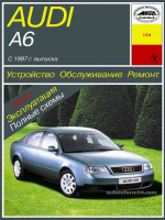 Audi А6 (Ауди А6). Руководство по ремонту, инструкция по эксплуатации. Модели с 1997 по 2001 год выпуска, оборудованные бензиновыми и дизельными двигателями