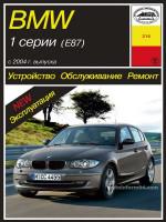 BMW 1 (БМВ 1). Руководство по ремонту, инструкция по эксплуатации. Модели с 2004 года выпуска, оборудованные бензиновыми и дизельными двигателями