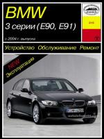 BMW 3 (БМВ 3). Руководство по ремонту, инструкция по эксплуатации. Модели с 2004 года выпуска, оборудованные бензиновыми и дизельными двигателями