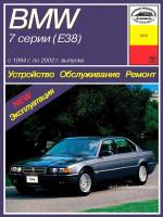 BMW 7 (БМВ 7). Руководство по ремонту, инструкция по эксплуатации. Модели с 1994 по 2002 год выпуска, оборудованные бензиновыми и дизельными двигателями