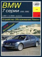 BMW 7 (БМВ 7, кузов E65 / E66). Руководство по ремонту, инструкция по эксплуатации. Модели с 2001 по 2008 год выпуска, оборудованные бензиновыми и дизельными двигателями
