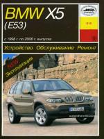 BMW Х5 (БМВ ИКС5). Руководство по ремонту, инструкция по эксплуатации. Модели с 1998 по 2006 год выпуска, оборудованные бензиновыми и дизельными двигателями