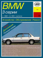 BMW 3 (БМВ 3). Руководство по ремонту, инструкция по эксплуатации. Модели с 1982 по 1991 год выпуска, оборудованные бензиновыми и дизельными двигателями