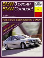 BMW 3 (БМВ 3). Руководство по ремонту, инструкция по эксплуатации. Модели с 1991 по 1998 год выпуска, оборудованные бензиновыми и дизельными двигателями