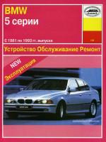 BMW 5 (БМВ 5). Руководство по ремонту. Модели с 1981 по 1993 год выпуска, оборудованные бензиновыми двигателями
