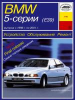 BMW 5 (БМВ 5). Руководство по ремонту, инструкция по эксплуатации. Модели с 1996 по 2001 год выпуска, оборудованные бензиновыми и дизельными двигателями