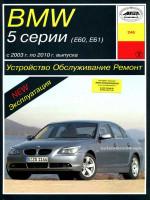 BMW 5 (БМВ 5). Руководство по ремонту, инструкция по эксплуатации. Модели с 2003 по 2010 год выпуска, оборудованные бензиновыми и дизельными двигателями