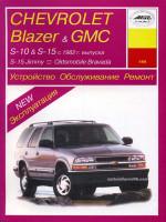 Chevrolet Blazer / S-10 / GMC S-15 / Sonoma / Jimmy / Oldsmobile Bravada (Шевроле Блейзер / Эс-10 / ДжиЭмСи Эс-15 / Сонома / Джимми / Олдсмобил Бравада). Руководство по ремонту, инструкция по эксплуатации. Модели с 1982 по 1999 год выпуска