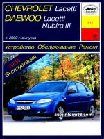 Chevrolet Lacetti / Daewoo Nubira III (Шевроле Лачетти / Дэу Нубира 3). Инструкция по эксплуатации, техническое обслуживание. Модели с 2003 года выпуска, оборудованные бензиновыми двигателями