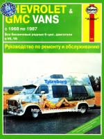 Chevrolet / GMC Vans (Шевроле / ДжиЭмСи Ванс). Руководство по ремонту, инструкция по эксплуатации. Модели с 1968 по 1987 год выпуска, оборудованные бензиновыми двигателями