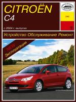 Citroen C4 (Ситроэн Ц4). Руководство по ремонту, инструкция по эксплуатации. Модели с 2004 года выпуска, оборудованные бензиновыми и дизельными двигателями