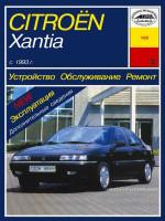 Citroen Xantia (Ситроен Ксантия). Руководство по ремонту, инструкция по эксплуатации. Модели с 1993 года выпуска, оборудованные бензиновыми и дизельными двигателями
