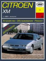 Citroen XM (Ситроен Икс-Эм). Руководство по ремонту. Модели с 1990 года выпуска, оборудованные бензиновыми двигателями