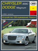 Chrysler 300C / Dodge Magnum (Крайслер 300С / Додж Магнум). Руководство по ремонту, инструкция по эксплуатации. Модели с 2004 года выпуска, оборудованные бензиновыми двигателями