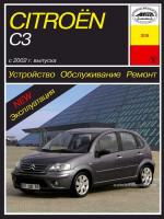Citroen C3 (Ситроэн Ц3). Руководство по ремонту, инструкция по эксплуатации. Модели с 2002 года выпуска, оборудованные бензиновыми и дизельными двигателями