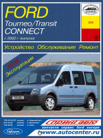 Ford Tourneo / Transit Connect (Форд Турнео / Транзит Коннект). Руководство по ремонту, инструкция по эксплуатации. Модели с 2002 года выпуска, оборудованные бензиновыми и дизельными двигателями