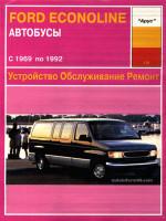 Ford Econoline (Форд Эконолайн). Руководство по ремонту. Модели с 1962 по 1992 год выпуска, оборудованные бензиновыми двигателями