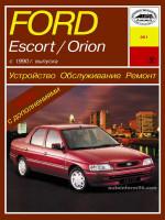 Ford Escort/Orion (Форд Эскорт/Орион). Руководство по ремонту. Модели с 1990 года выпуска, оборудованные бензиновыми и дизельными двигателями