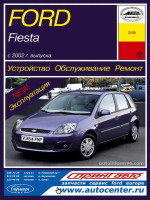 Ford Fiesta (Форд Фиеста). Руководство по ремонту, инструкция по эксплуатации. Модели с 2002 года выпуска, оборудованные бензиновыми двигателями