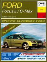 Ford Focus II / C-Max (Форд Фокус 2 / С-Макс). Руководство по ремонту, инструкция по эксплуатации. Модели с 2003 года выпуска, оборудованные бензиновыми и дизельными двигателями