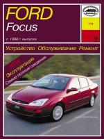 Ford Focus (Форд Фокус). Руководство по ремонту, инструкция по эксплуатации. Модели с 1998 по 2003 год выпуска, оборудованные бензиновыми и дизельными двигателями