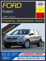 Ford Fusion (Форд Фьюжн). Руководство по ремонту, инструкция по эксплуатации. Модели с 2002 года выпуска, оборудованные бензиновыми и дизельными двигателями.