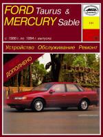 Ford Taurus / Mercury Sable (Форд Таурус / Меркури Сейбл). Руководство по ремонту. Модели с 1986 по 1994 год выпуска, оборудованные бензиновыми двигателями