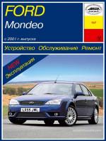 Ford Mondeo (Форд Мондео). Руководство по ремонту, инструкция по эксплуатации. Модели с 2001 года выпуска, оборудованные бензиновыми и дизельными двигателями