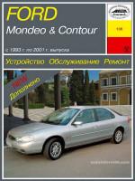 Ford Mondeo / Contour (Форд Мондео / Контур). Руководство по ремонту, инструкция по эксплуатации. Модели с 1993 по 2000 год выпуска, оборудованные бензиновыми и дизельными двигателями