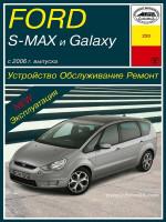Ford S-Max / Galaxy (Форд С-Макс / Галакси). Руководство по ремонту, инструкция по эксплуатации. Модели с 2006 года выпуска, оборудованные бензиновыми и дизельными двигателями